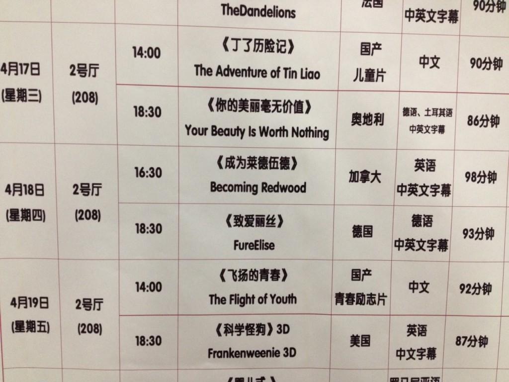 Beijing line-up